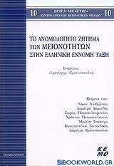 Το ανομολόγητο ζήτημα των μειονοτήτων στην ελληνική έννομη τάξη