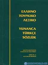 Ελληνοτουρκικό λεξικό