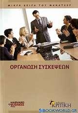 Οργάνωση συσκέψεων