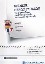 Κείμενα ξένων γλωσσών