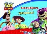 Toy Story 3: Διασκέδασε με τα χρώματα!
