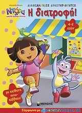 Ντόρα η Μικρή Εξερευνήτρια: Η διατροφή