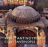 Ημερολόγιο 2011: Κωνσταντινούπολη