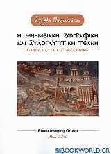 Η μνημειακή ζωγραφική και ξυλογλυπτική τέχνη στον Ταΰγετο Μεσσηνίας
