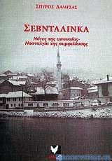 Σεβνταλίνκα