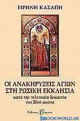 Οι ανακηρύξεις αγίων στη Ρωσική Εκκλησία