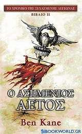 Ο ασημένιος αετός