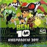 Ben 10: Ημερολόγιο 2011