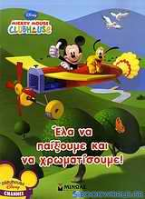 Mickey Mouse Clubhouse: Έλα να παίξουμε και να χρωματίσουμε