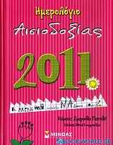 Ημερολόγιο αισιοδοξίας 2011