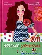 Ημερολόγιο γοητείας 2011