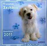 Ημερολόγιο 2011: Rachaelhale - Σκυλάκια