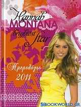 Hannah Montana Brightest Star: Ημερολόγιο 2011