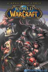 World of WarCraft: Η αρχή ενός έπους