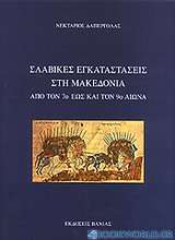 Σλαβικές εγκαταστάσεις στη Μακεδονία από τον 7ο έως και τον 9ο αιώνα