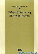 Ελληνική πολιτιστική εξωτερική πολιτική