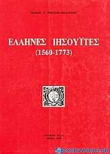 Έλληνες ιησουΐτες (1560-1773)