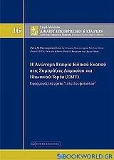 Η ανώνυμη εταιρία ειδικού σκοπού στις συμπράξεις δημοσίου και ιδιωτικού τομέα (ΣΔΙΤ)