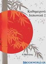 Καθημερινά ιαπωνικά Ι