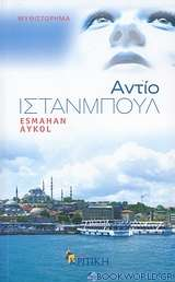 Αντίο Ιστανμπούλ