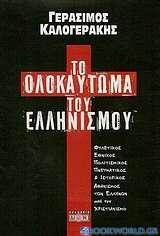 Το ολοκαύτωμα του ελληνισμού