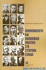 Οικονομολόγοι και οικονομική πολιτική στη σύγχρονη Ελλάδα