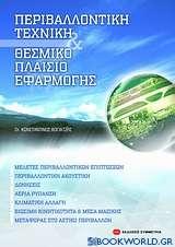 Περιβαλλοντική τεχνική & θεσμικό πλαίσιο εφαρμογής