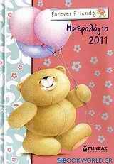 Ημερολόγιο 2011: Forever Friends