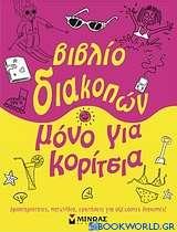 Βιβλίο διακοπών μόνο για κορίτσια
