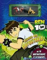 Ben 10: Βιβλίο με μαγνητάκια