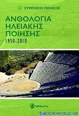 Ανθολογία Ηλειακής ποίησης 1950-2010
