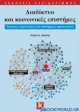 Διαδίκτυο και κοινωνικές επιστήμες