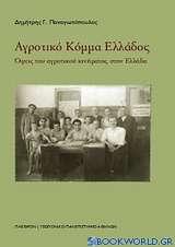 Αγροτικό Κόμμα Ελλάδος