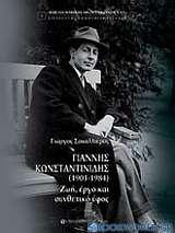 Γιάννης Κωνσταντινίδης (1903–1984)