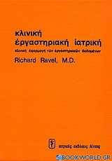 Κλινική εργαστηριακή ιατρική