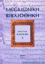 Μεσαιωνική βιβλιοθήκη