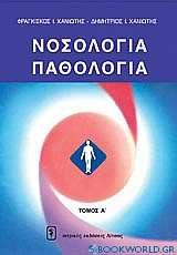Νοσολογία - παθολογία