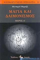 Μάγια και δαιμονισμός