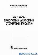 Ειδική παθολογική ανατομική (συστηματική παθολογία)