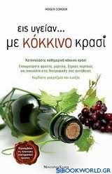 Εις υγείαν... με κόκκινο κρασί