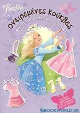 Barbie: Ονειρεμένες κούκλες