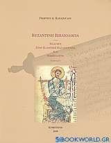 Βυζαντινή βιβλιολογία