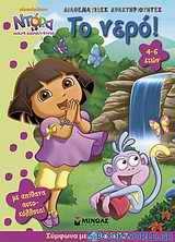 Ντόρα η Μικρή Εξερευνήτρια: Το νερό