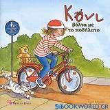 Κόνι: Βόλτα με το ποδήλατο