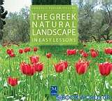 The Greek Natural Landscape