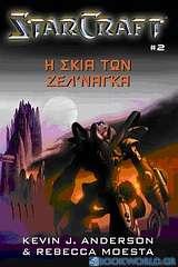StarCraft: Η σκιά των Ζελ' Νάγκα