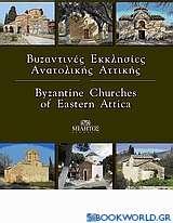 Βυζαντινές εκκλησίες Ανατολικής Αττικής