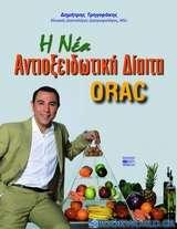 H νέα αντιοξειδωτική δίαιτα ORAC