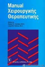 Manual χειρουργικής θεραπευτικής