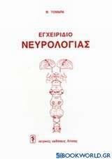 Εγχειρίδιο νευρολογίας